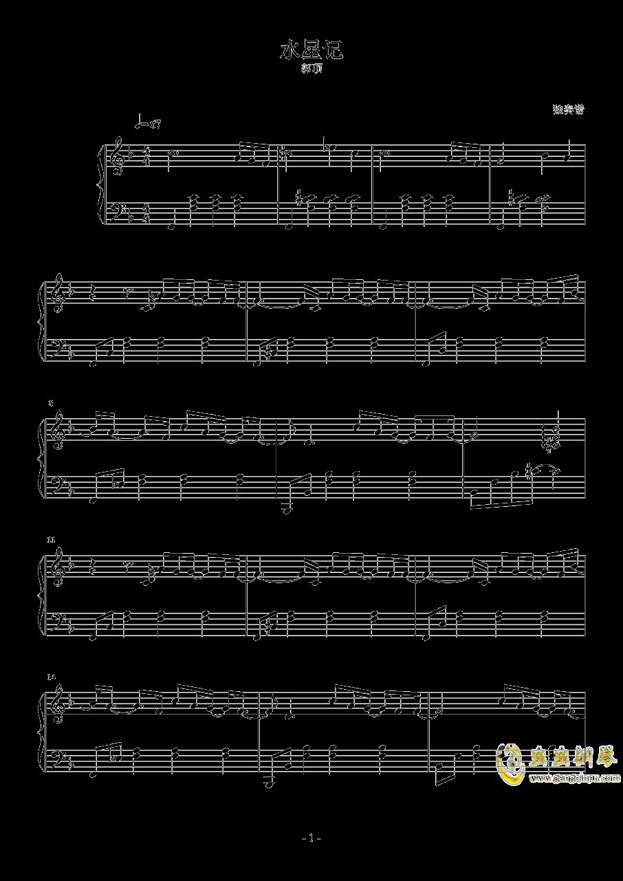 水星记 独奏钢琴谱 第1页