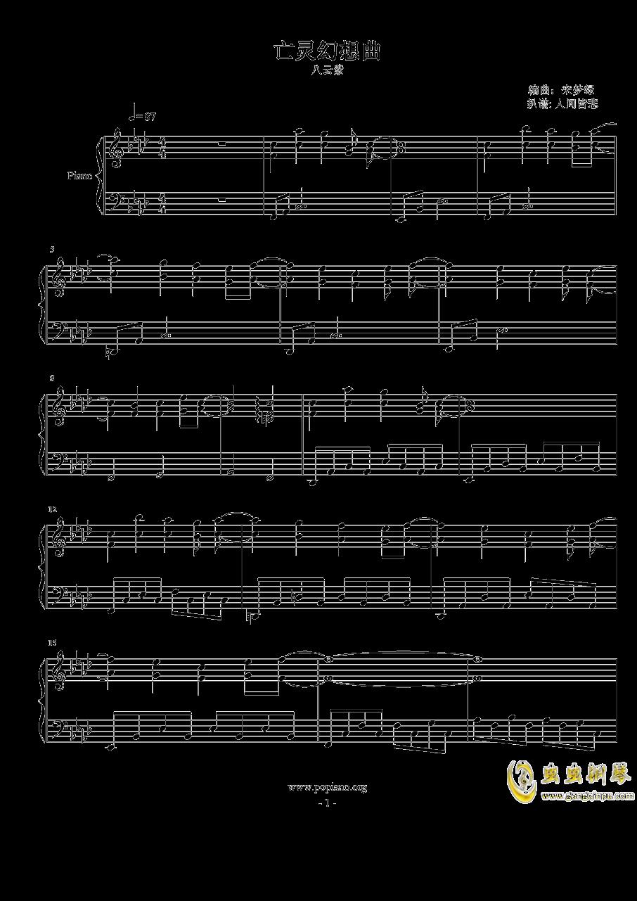 亡灵幻想曲钢琴谱 第1页