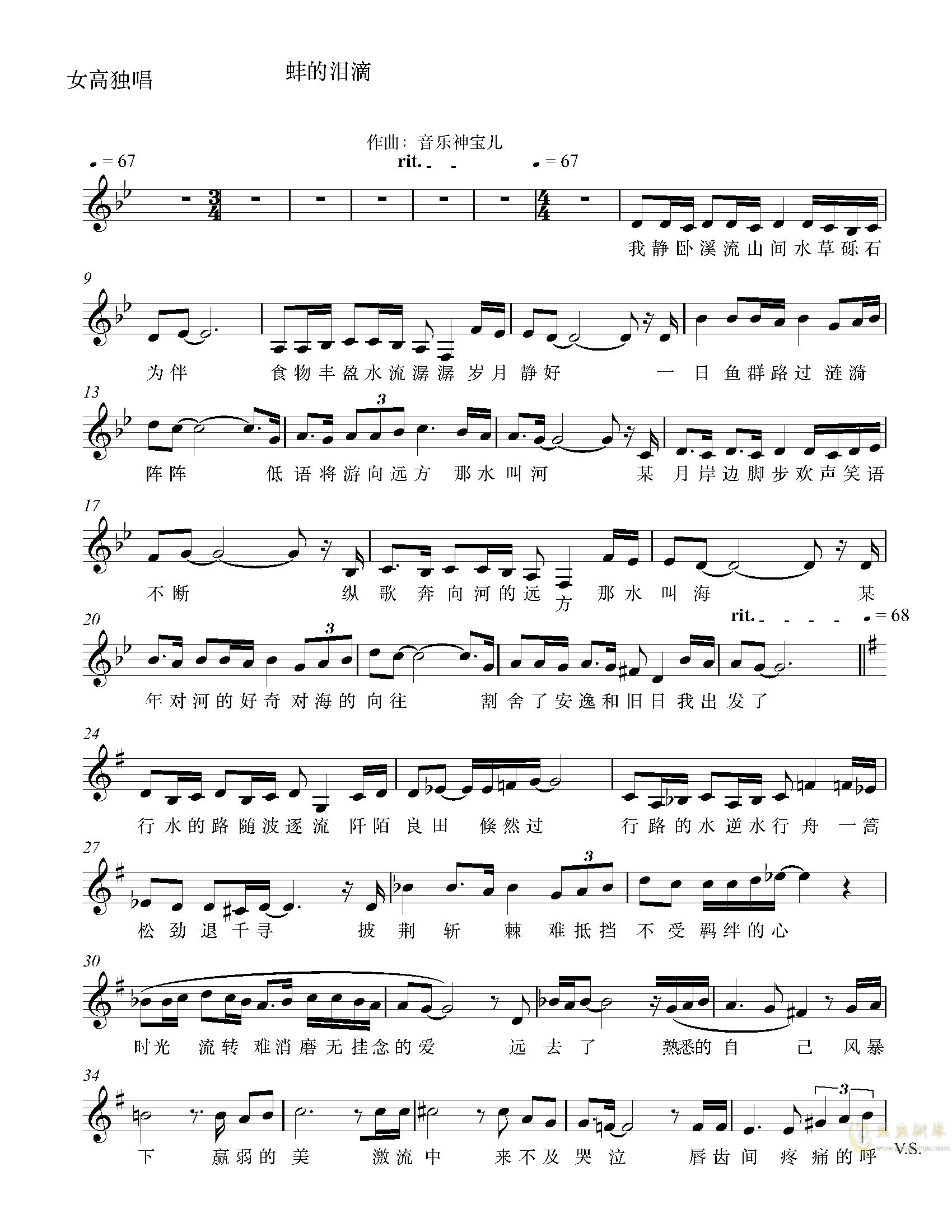 蚌的泪滴钢琴谱 第1页