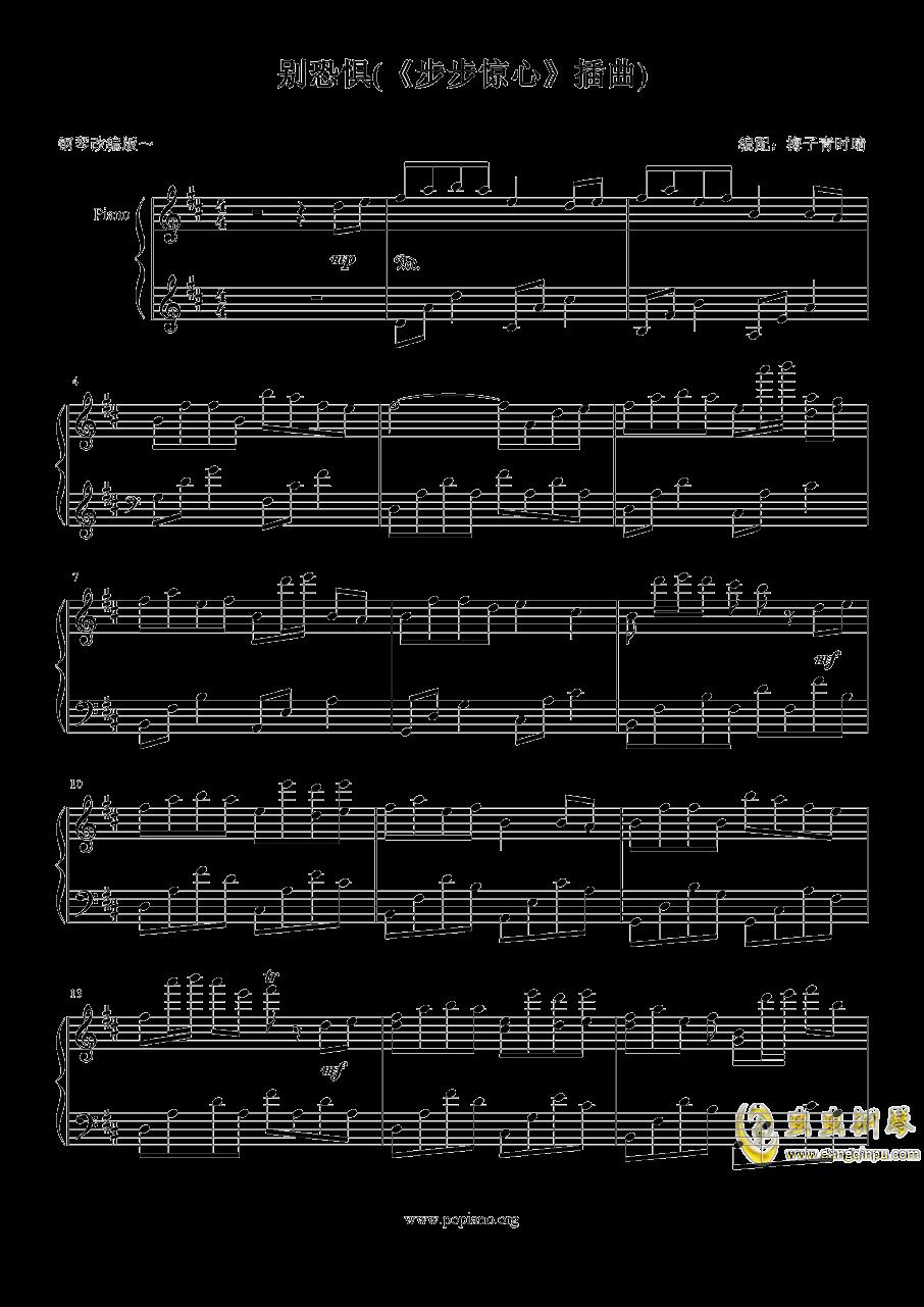 别恐惧钢琴谱 第1页