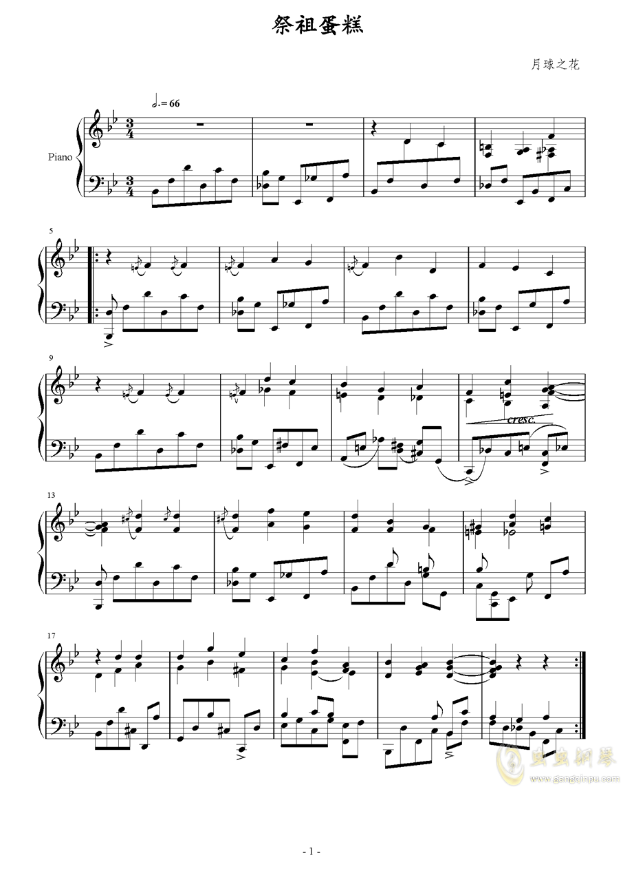 祭祖蛋糕钢琴谱 第1页