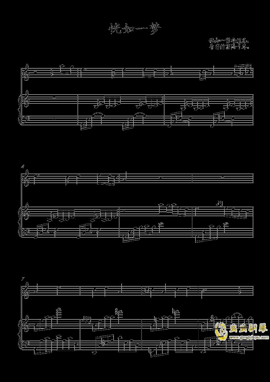 恍如一梦钢琴谱 第1页