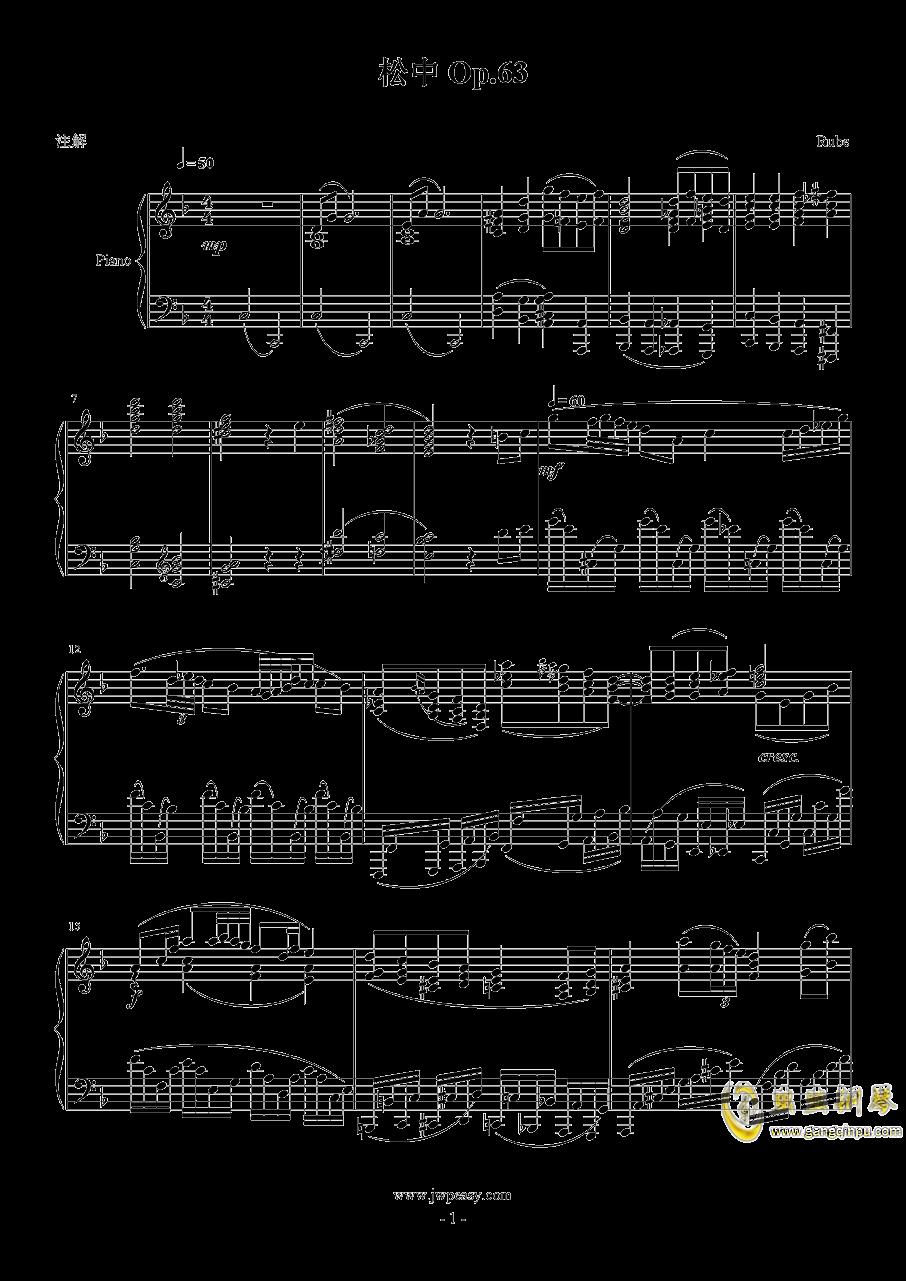 松中 Op.63钢琴谱 第1页