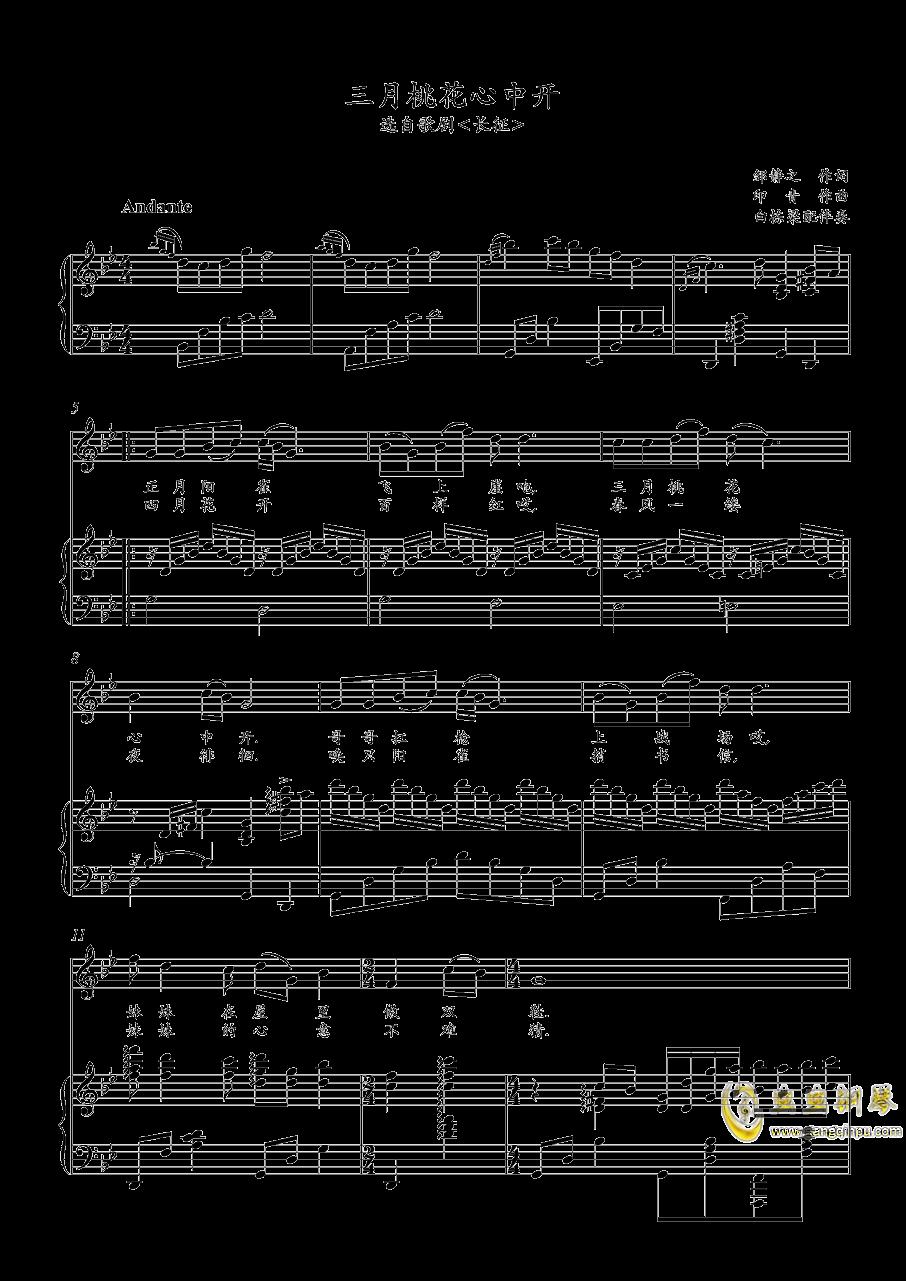 三月桃花心中开钢琴谱 第1页