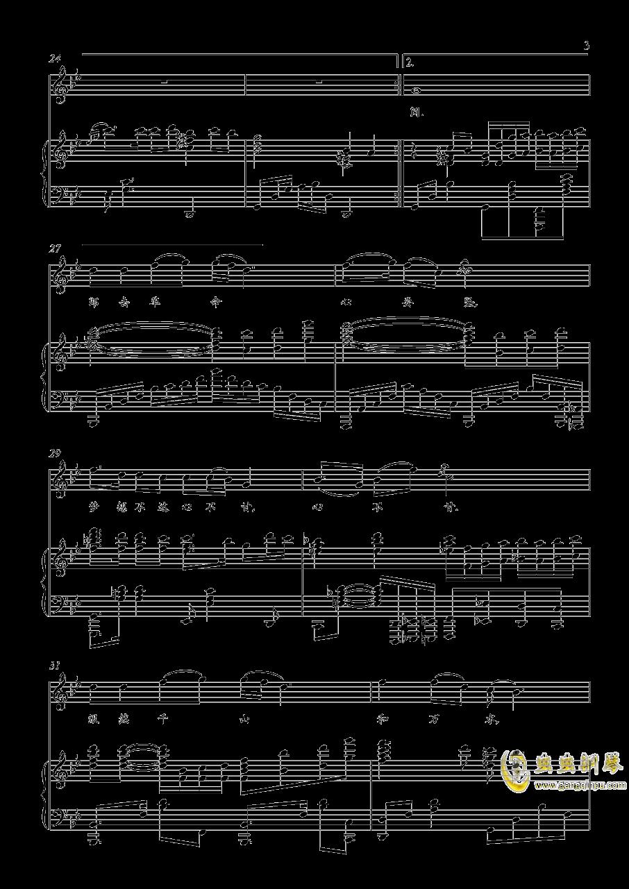 三月桃花心中开钢琴谱 第3页