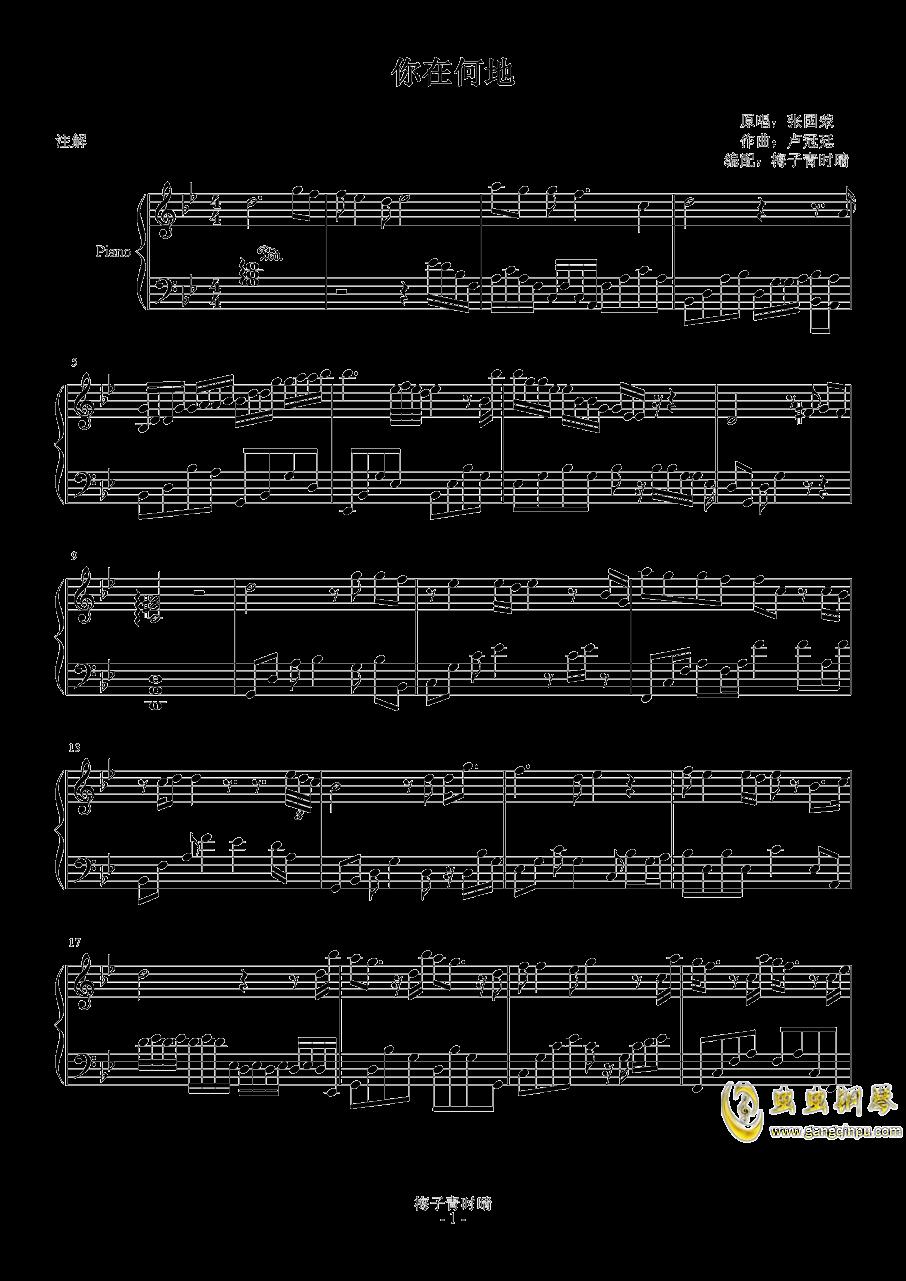 你在何地钢琴谱 第1页
