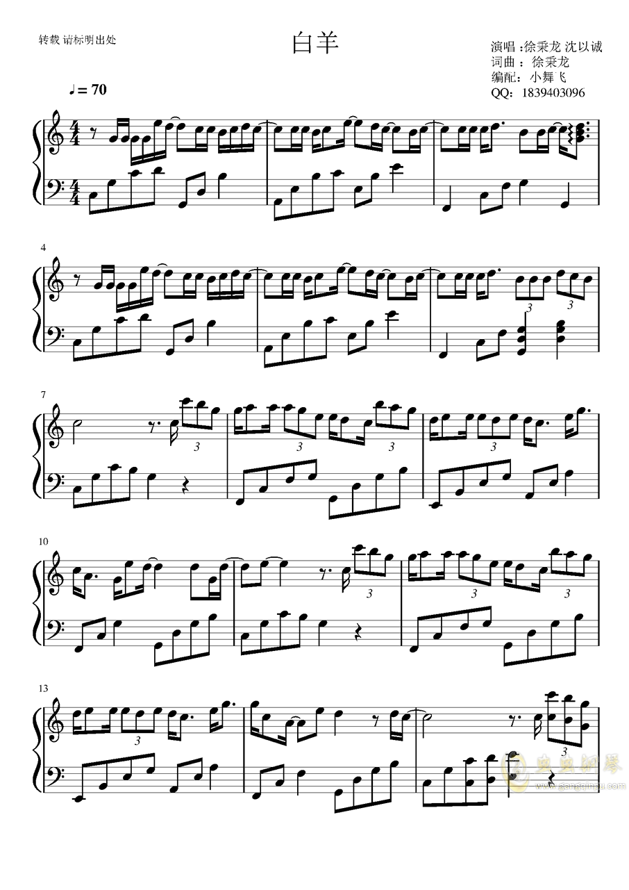白羊钢琴谱 第1页