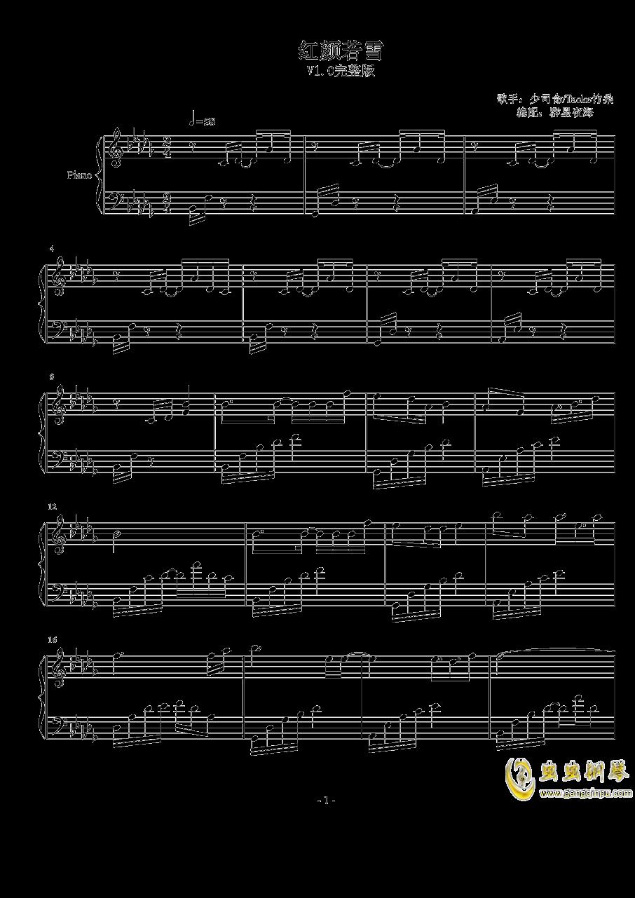 红颜若雪钢琴谱 第1页