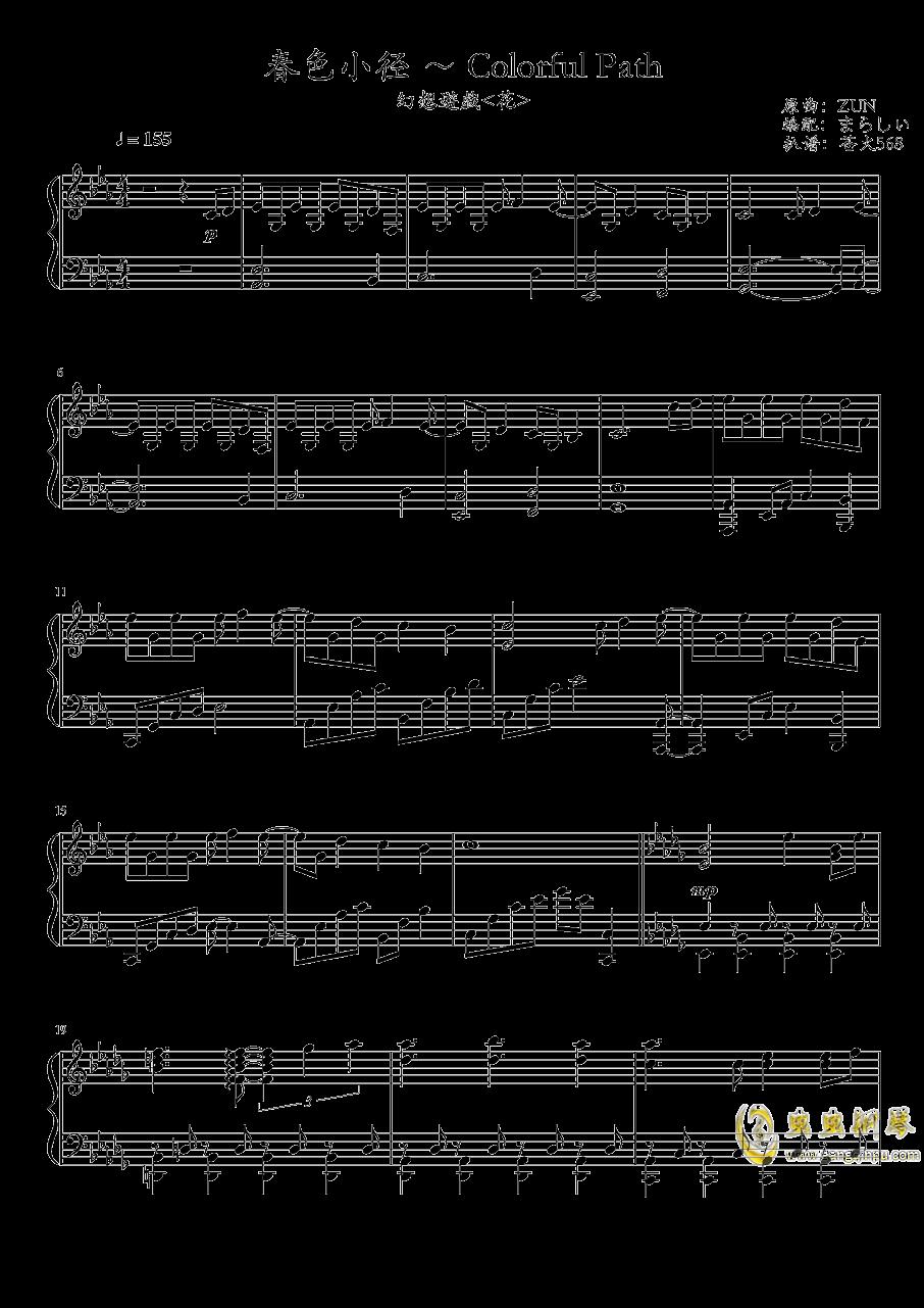 Colorful Path钢琴谱 第1页