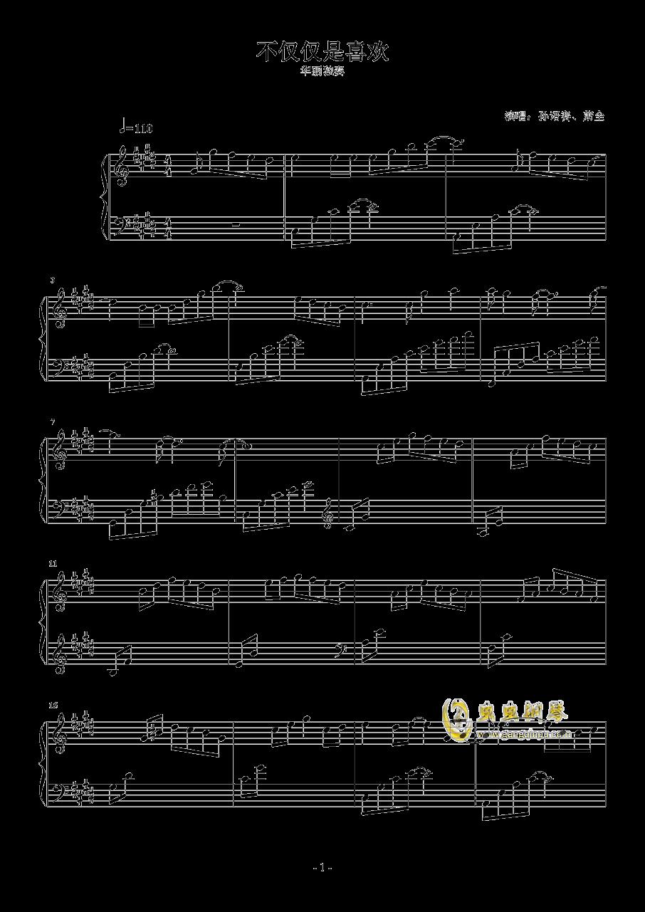 不仅仅是喜欢钢琴谱 第1页