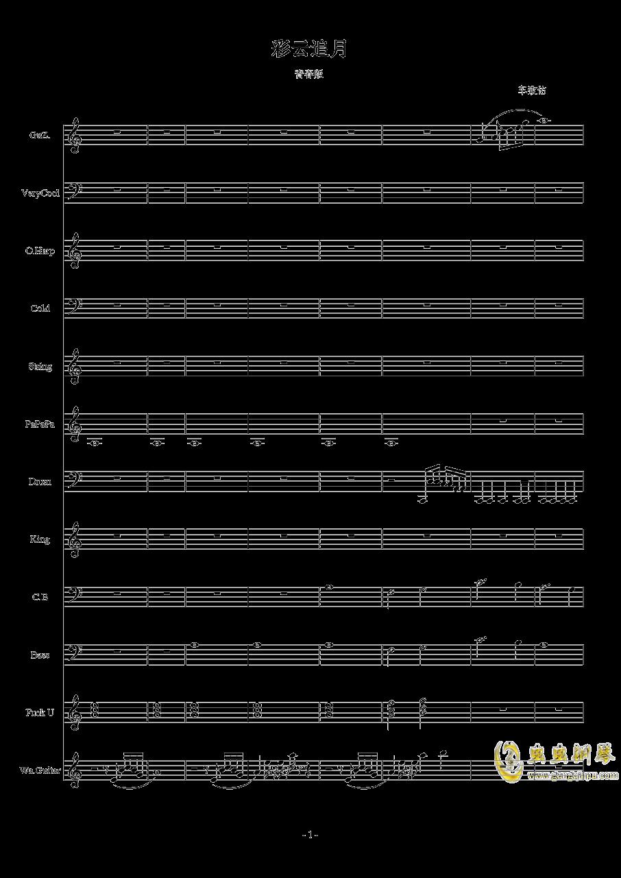 彩云追月青春版(总)钢琴谱 第1页
