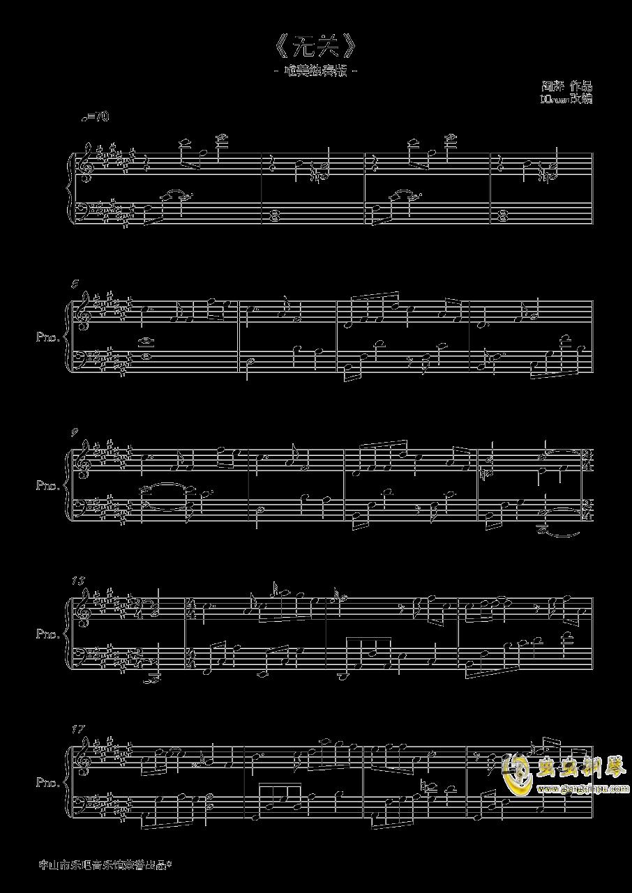 无关钢琴谱 第1页