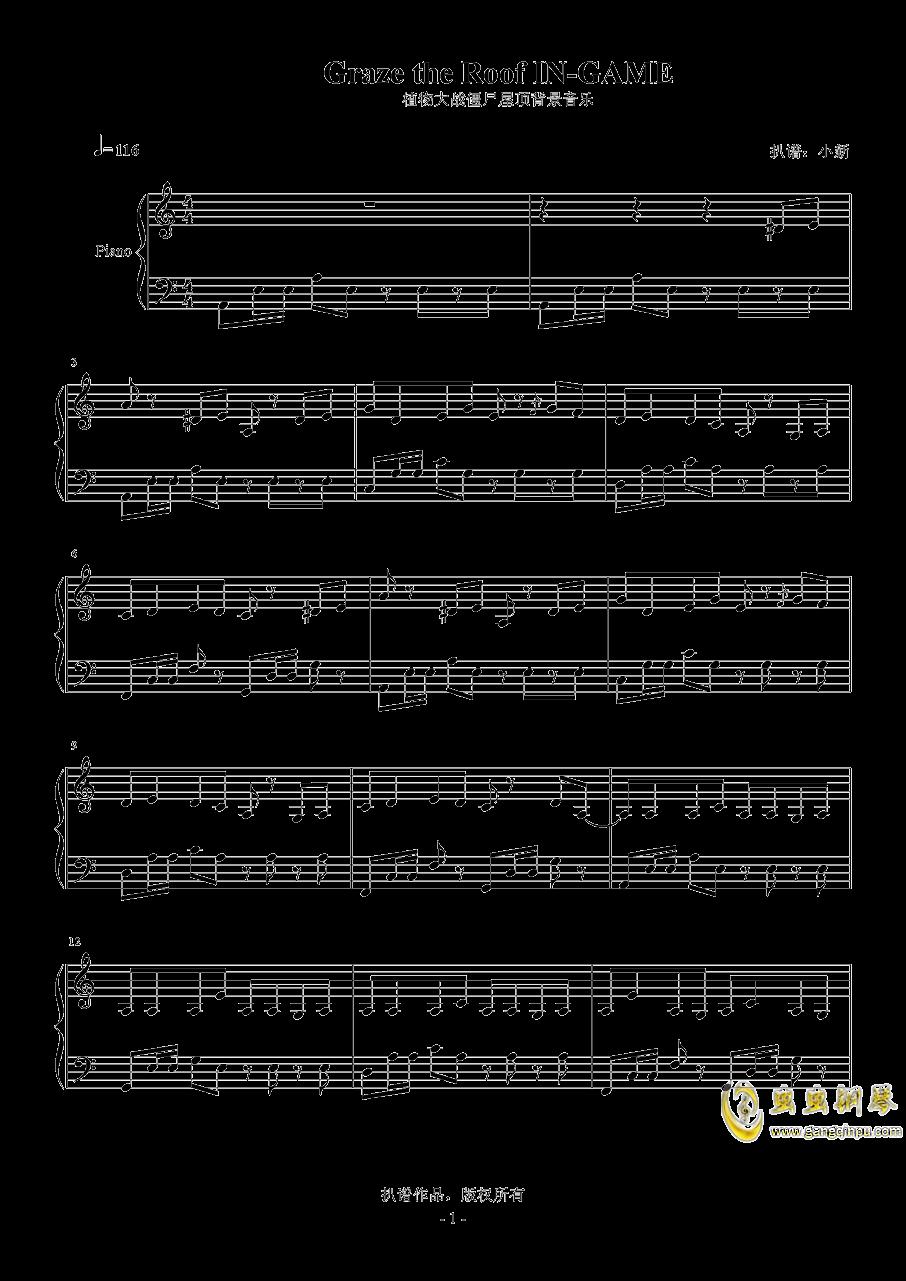 植物大战僵尸钢琴谱 第1页