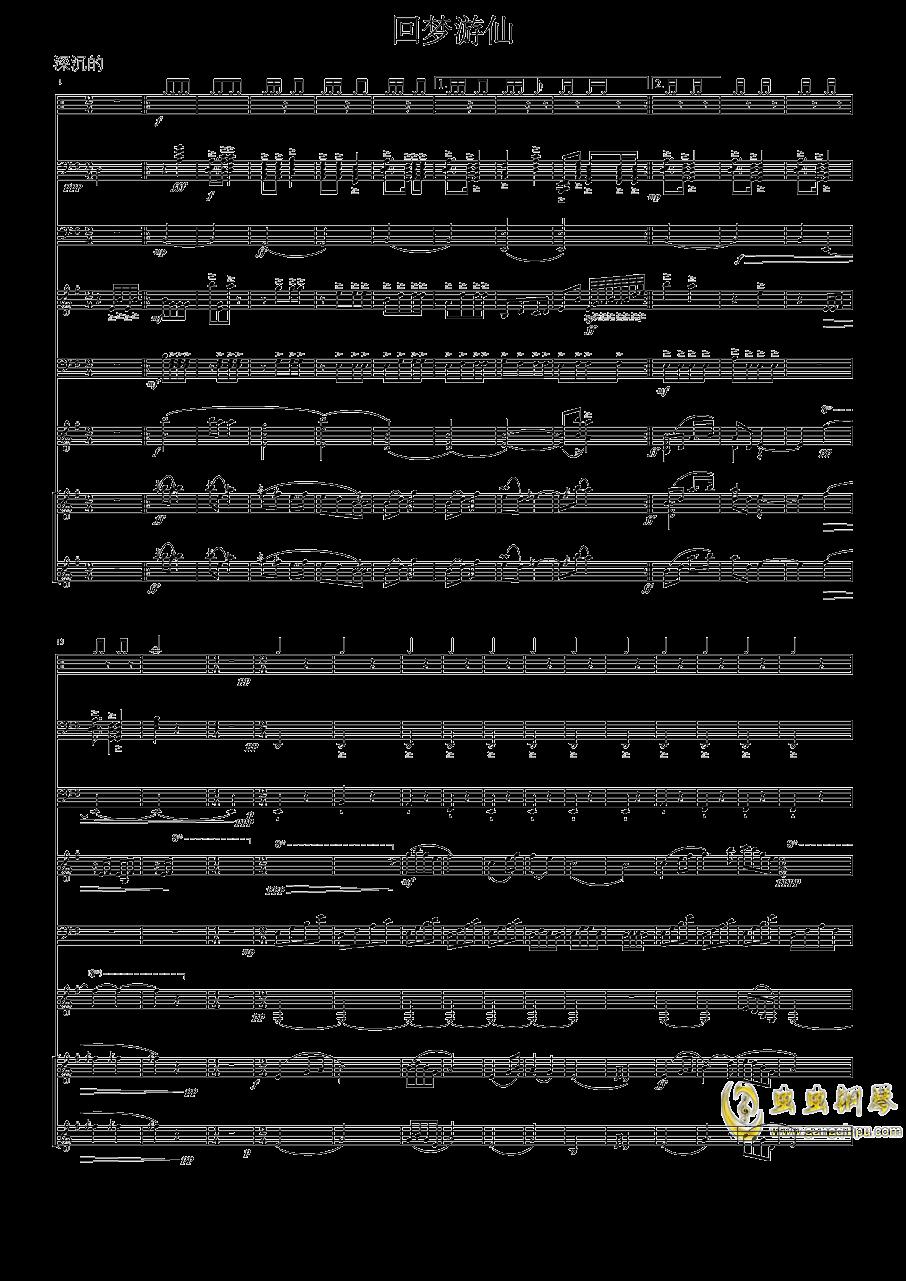 回梦游仙(合奏)钢琴谱 第1页
