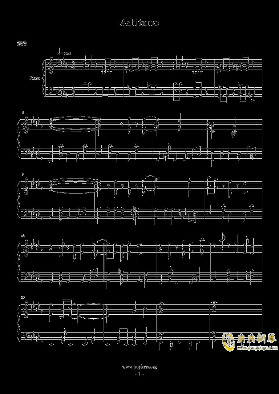 明日も 钢琴谱 第1页
