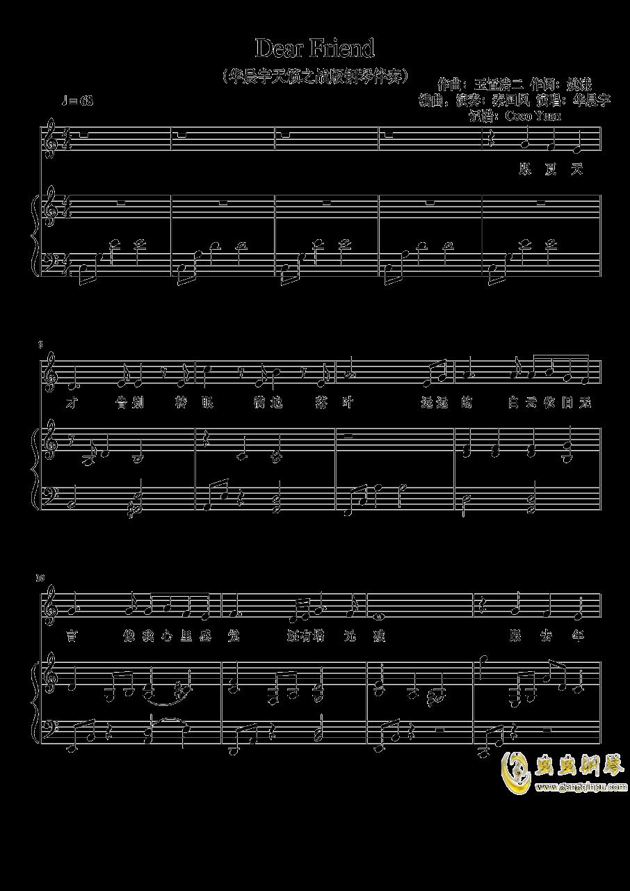 Dear Friend钢琴谱 第1页