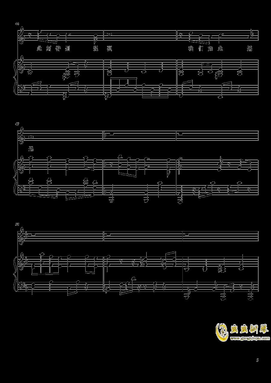 Dear Friend钢琴谱 第5页
