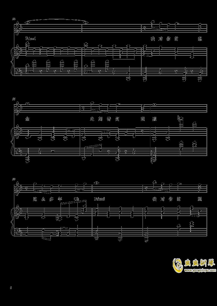 Dear Friend钢琴谱 第6页