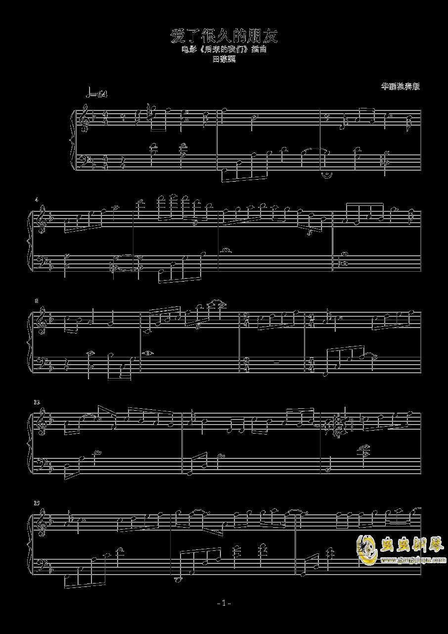 爱了很久的朋友钢琴谱 第1页