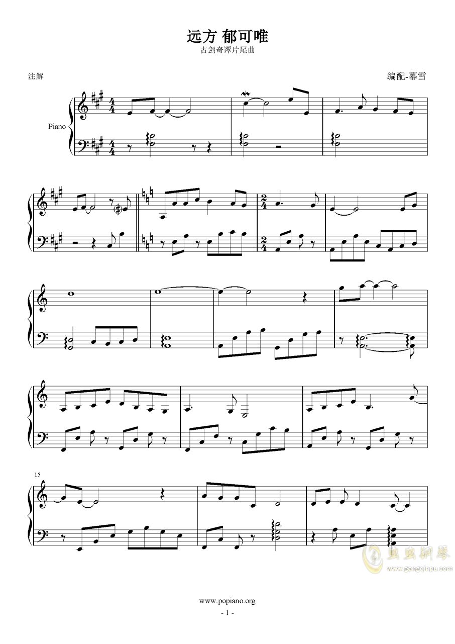 远方钢琴谱 第1页