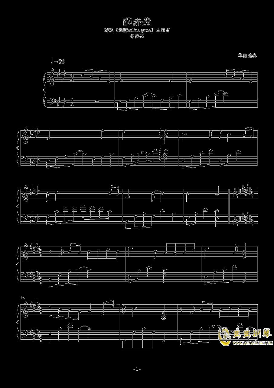 醉赤壁钢琴谱 第1页