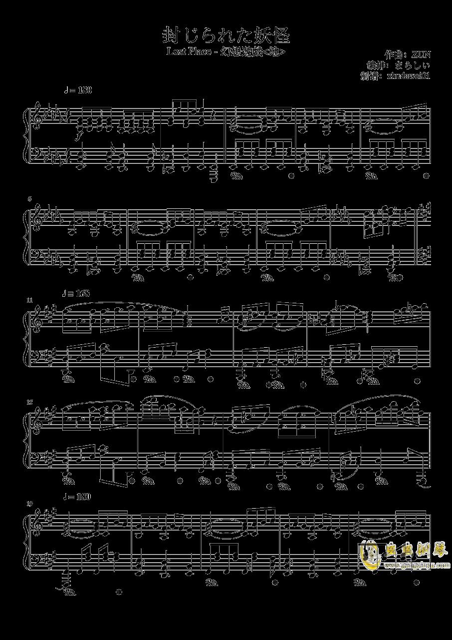 封じられた妖怪钢琴谱 第1页