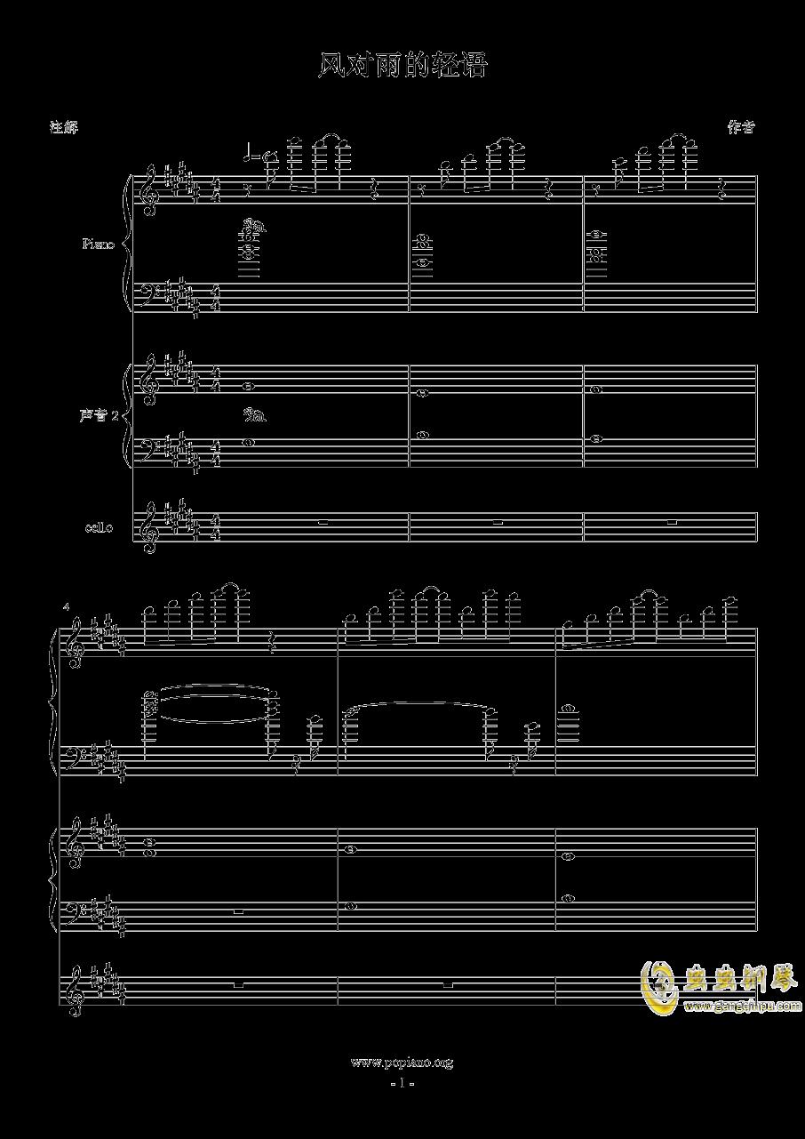 风对雨的轻语钢琴谱 第1页