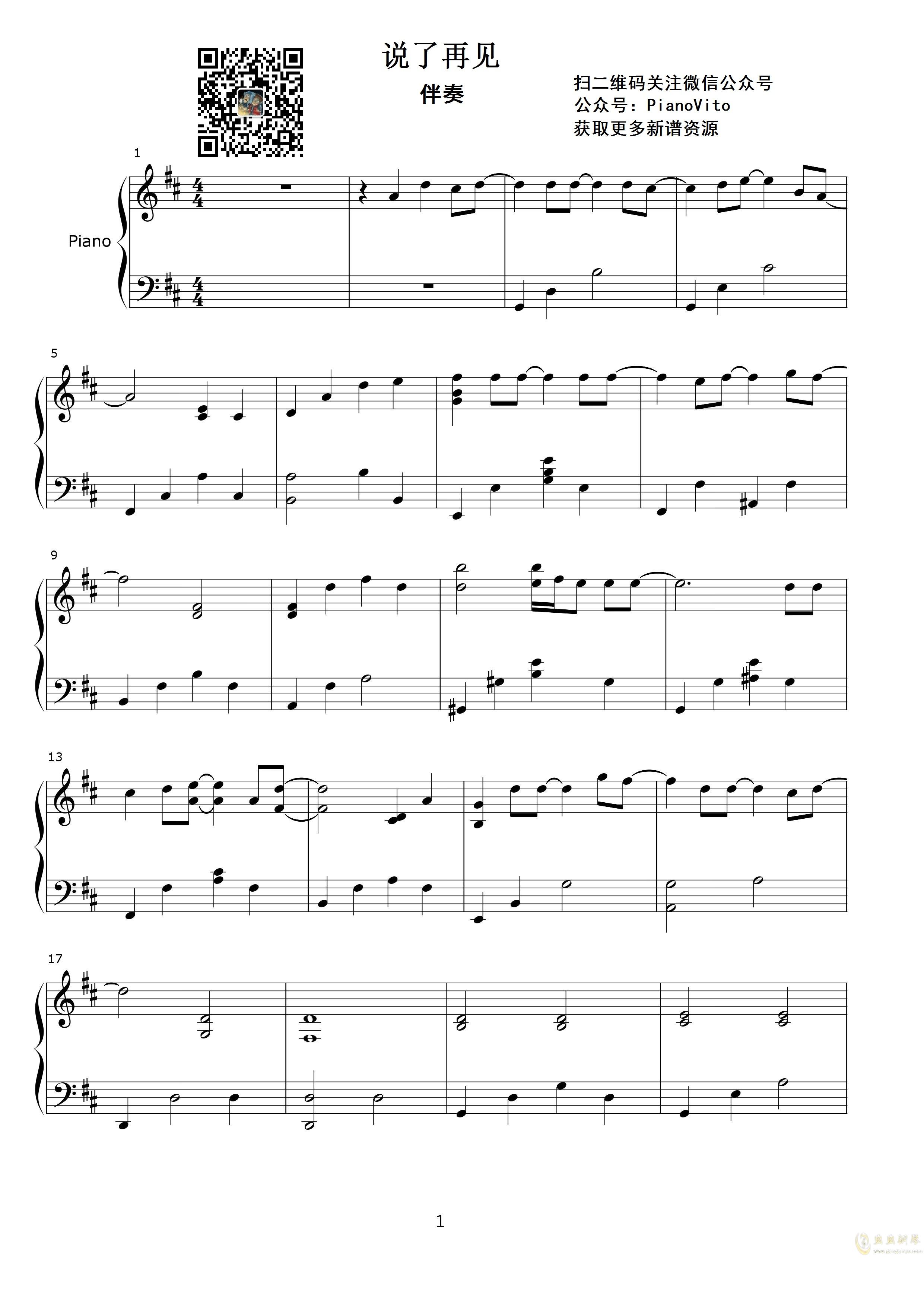 说了再见钢琴谱 第1页