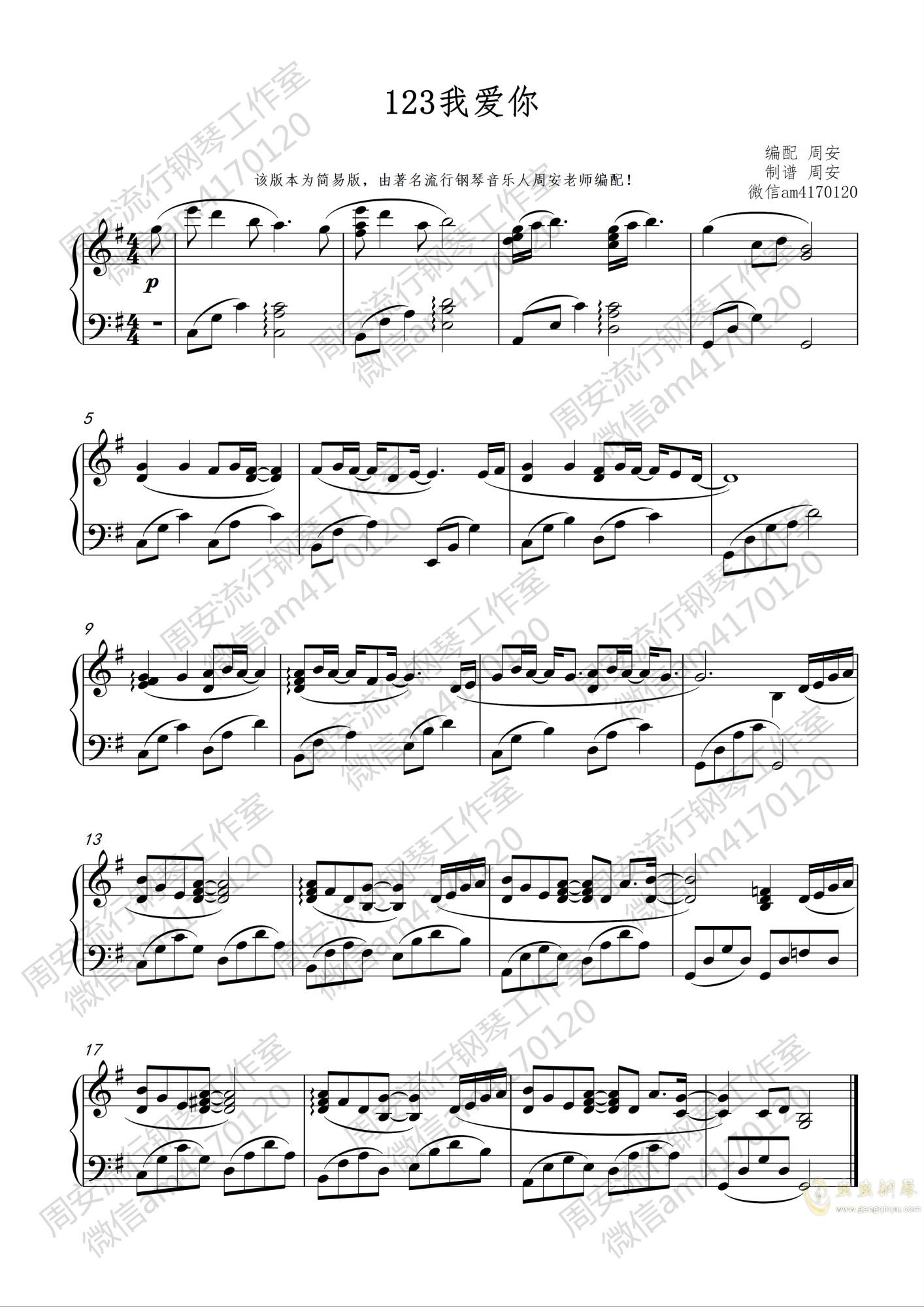 123我爱你钢琴谱 第1页