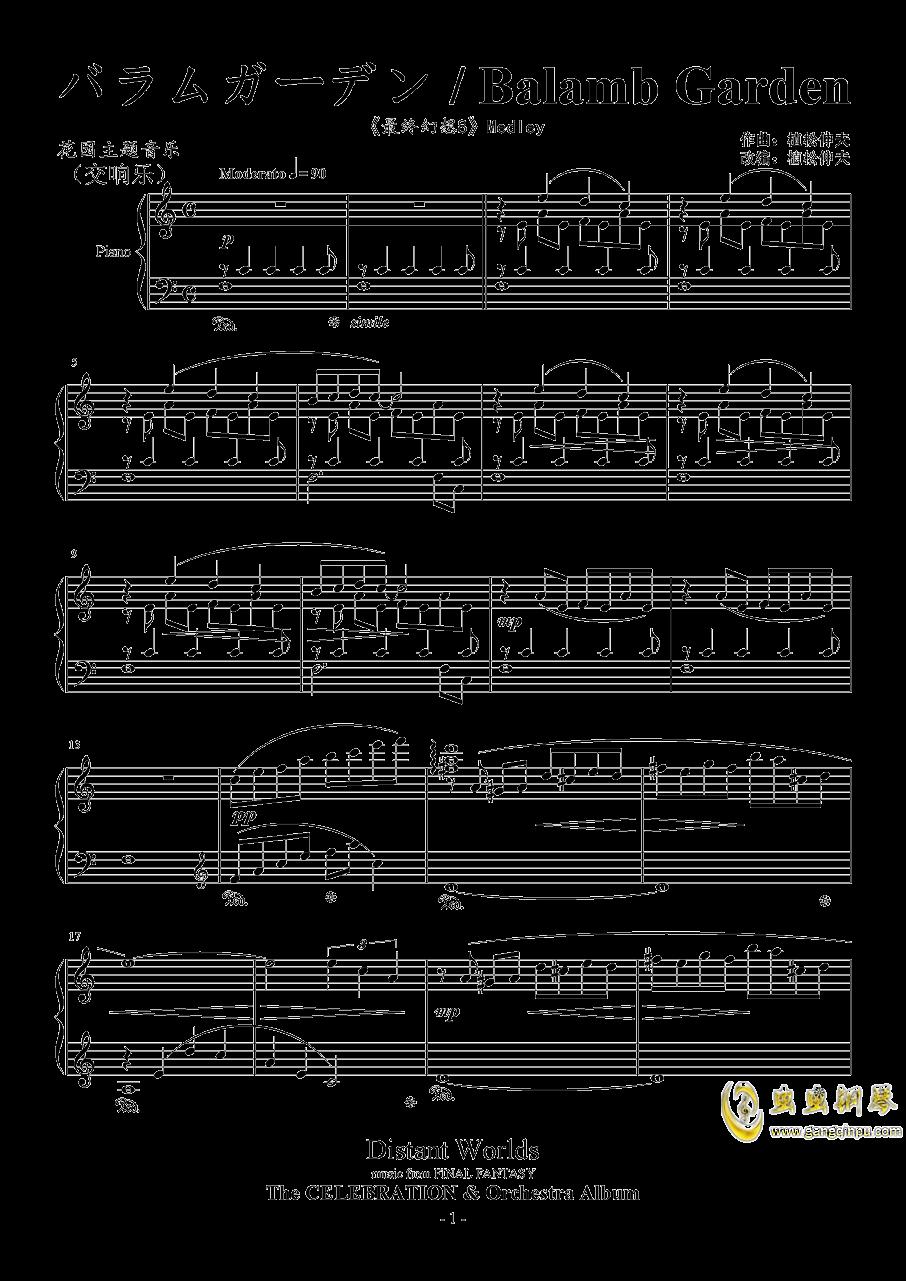 花园主题音乐钢琴谱 第1页