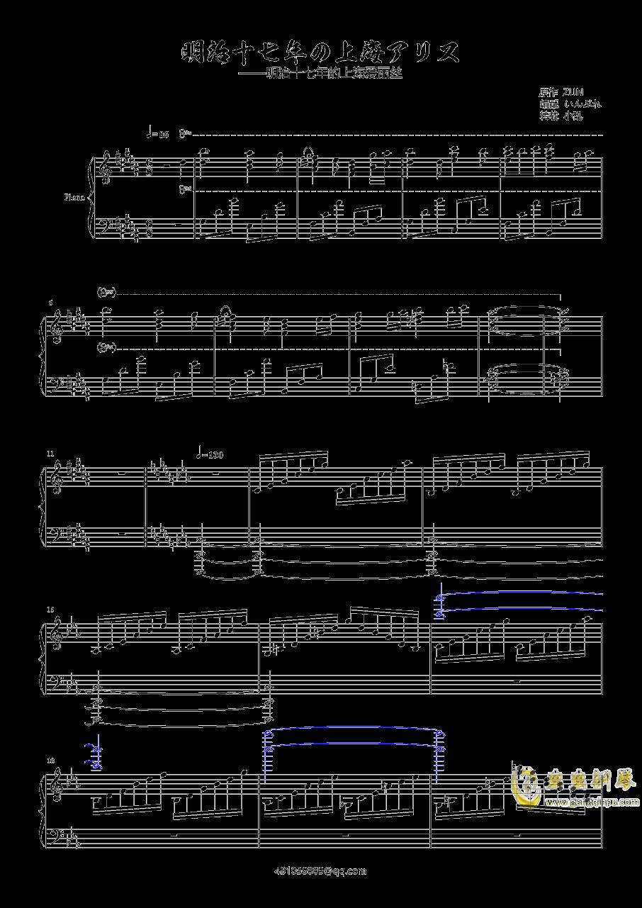 明治十七年の上海アリス(转)钢琴谱 第1页