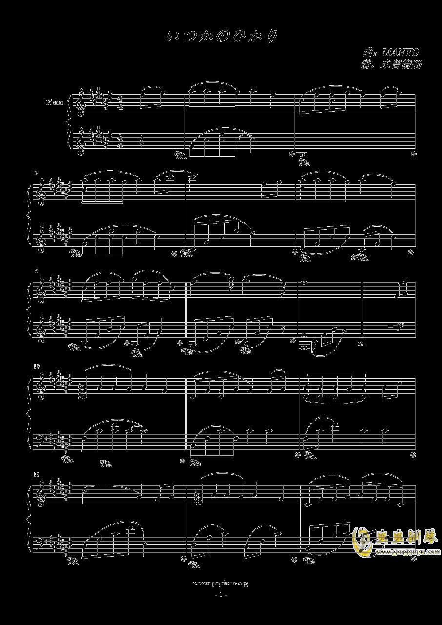いつかのひかり钢琴谱 第1页