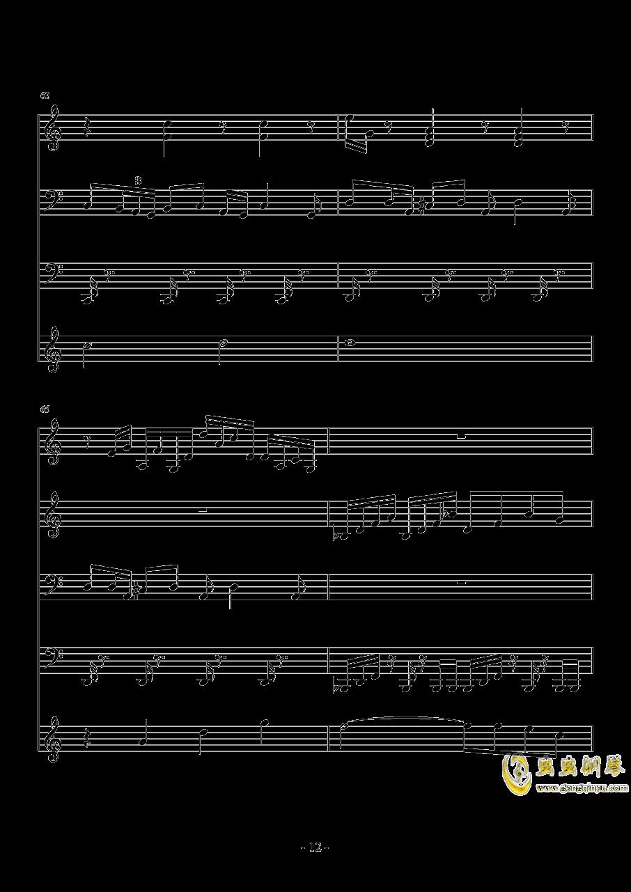今宵是飘逸的利己主义者钢琴谱 第12页
