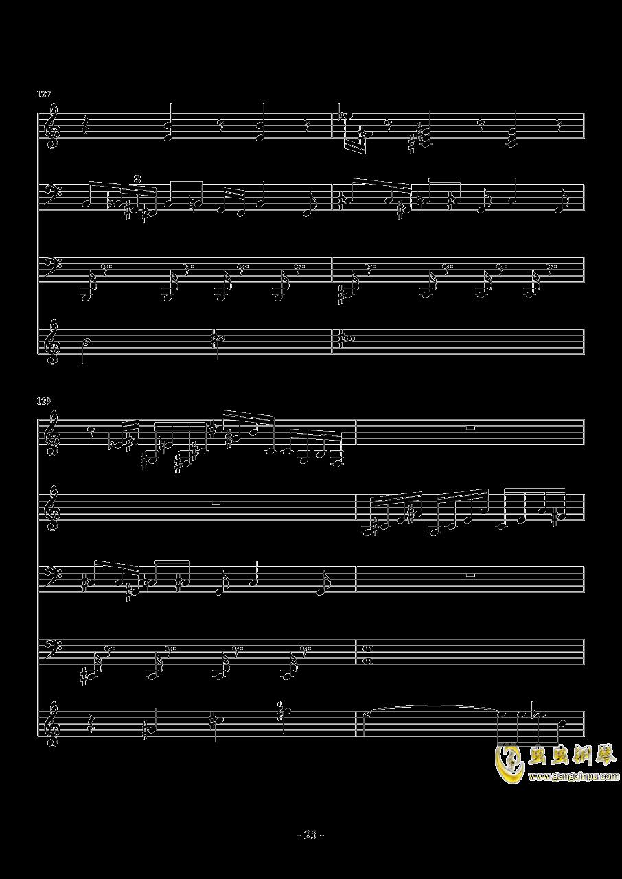 今宵是飘逸的利己主义者钢琴谱 第25页
