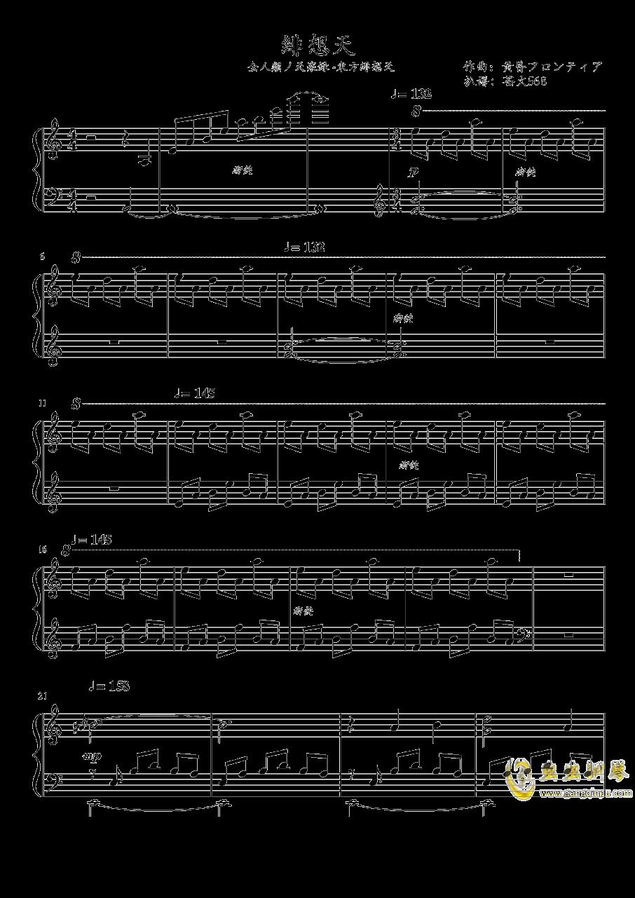【东方绯想天】�p想天钢琴谱 第1页
