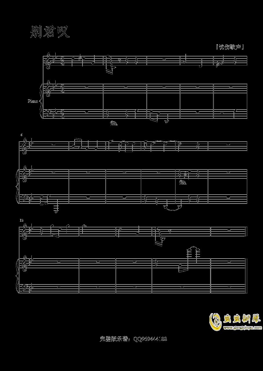 别君叹——『忧伤歌声』钢琴谱 第1页