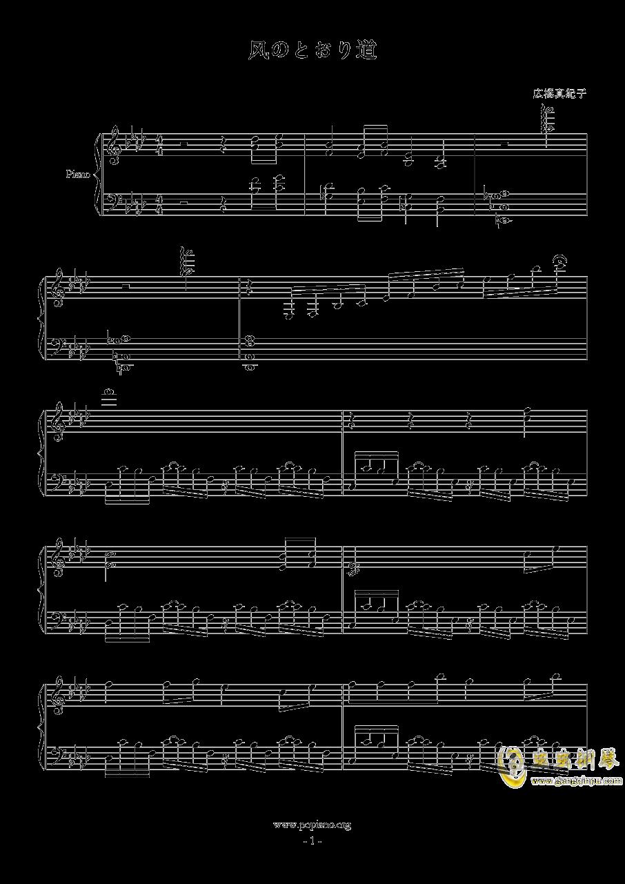 风のとおり道钢琴谱 第1页