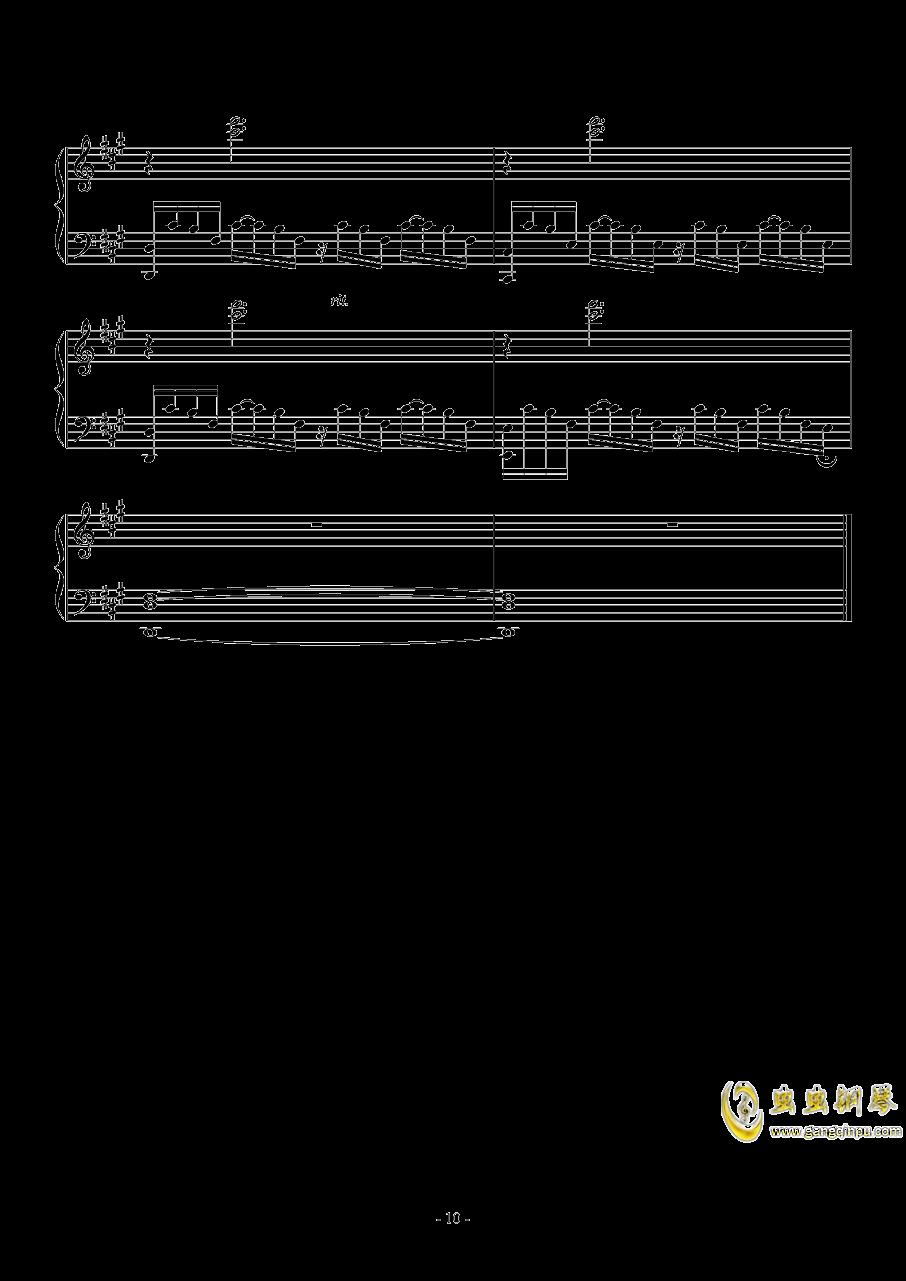 风のとおり道钢琴谱 第10页
