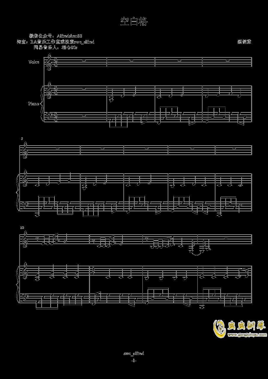 空白格钢琴谱 第1页