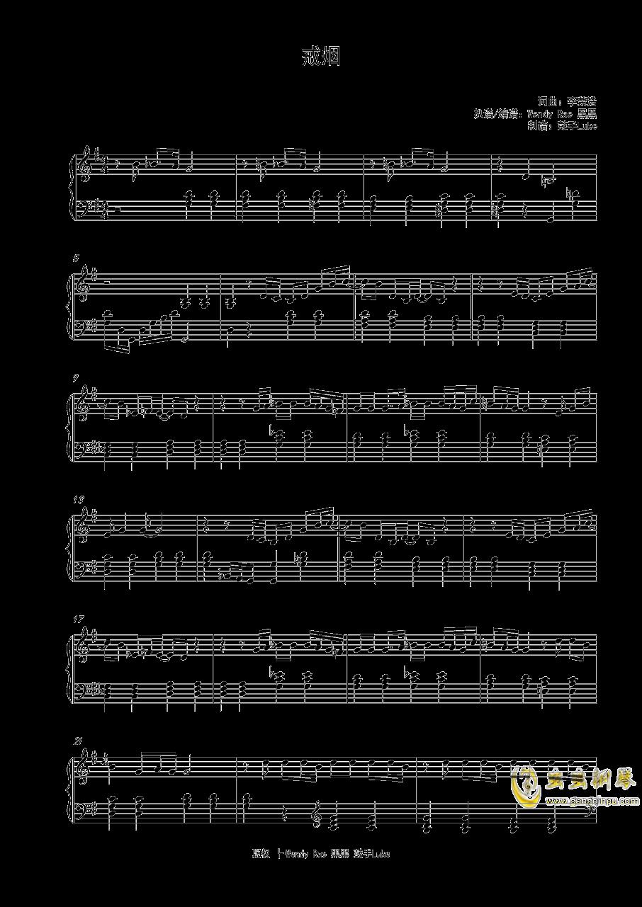 戒烟钢琴谱 第1页