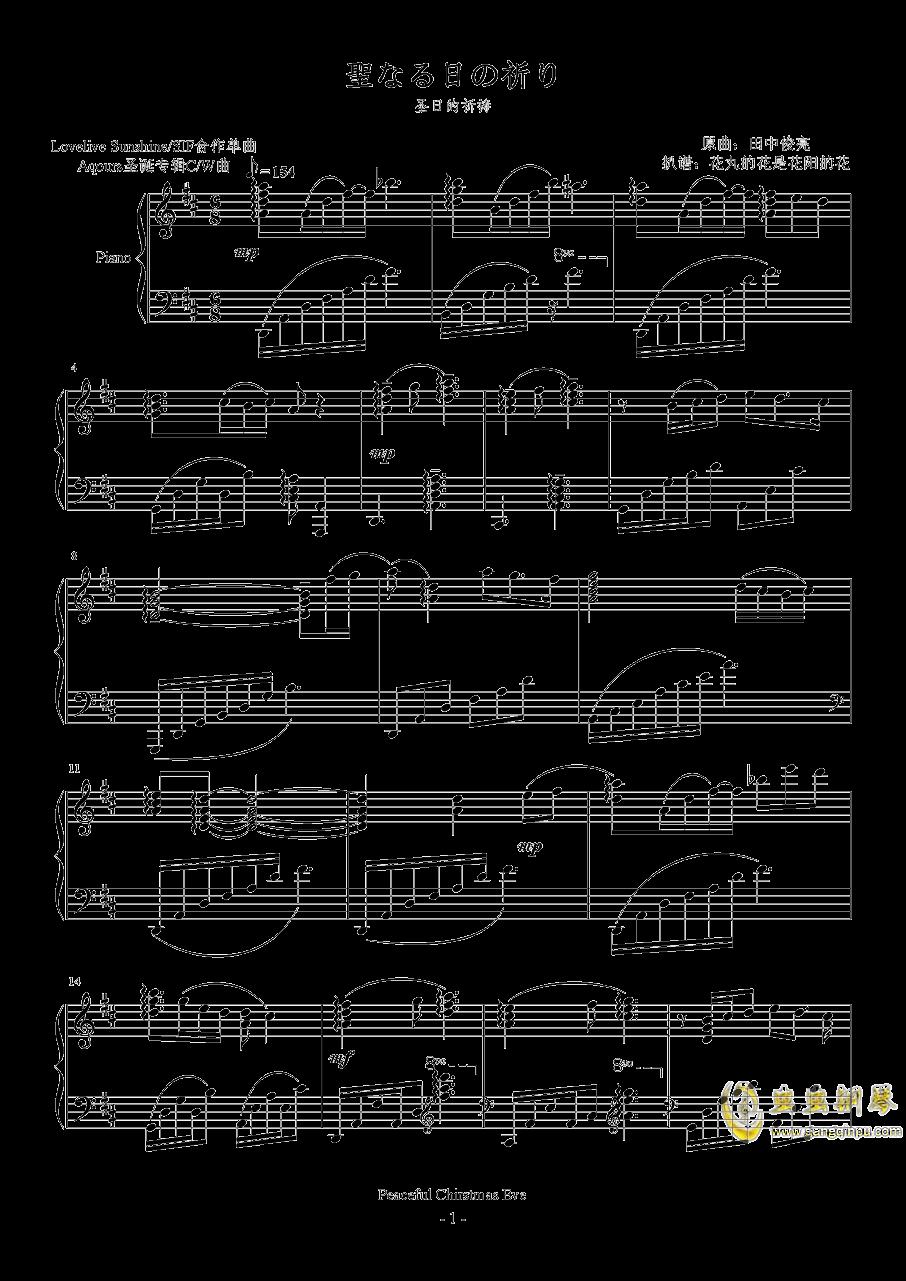�}なる日の祈り钢琴谱 第1页