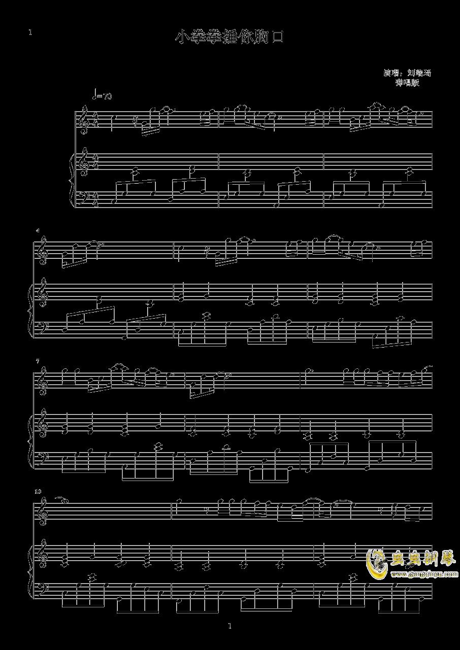 小拳拳捶你胸口钢琴谱 第1页