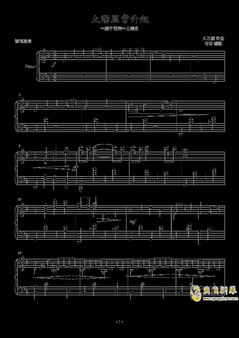 太�照常升起钢琴谱 第1页
