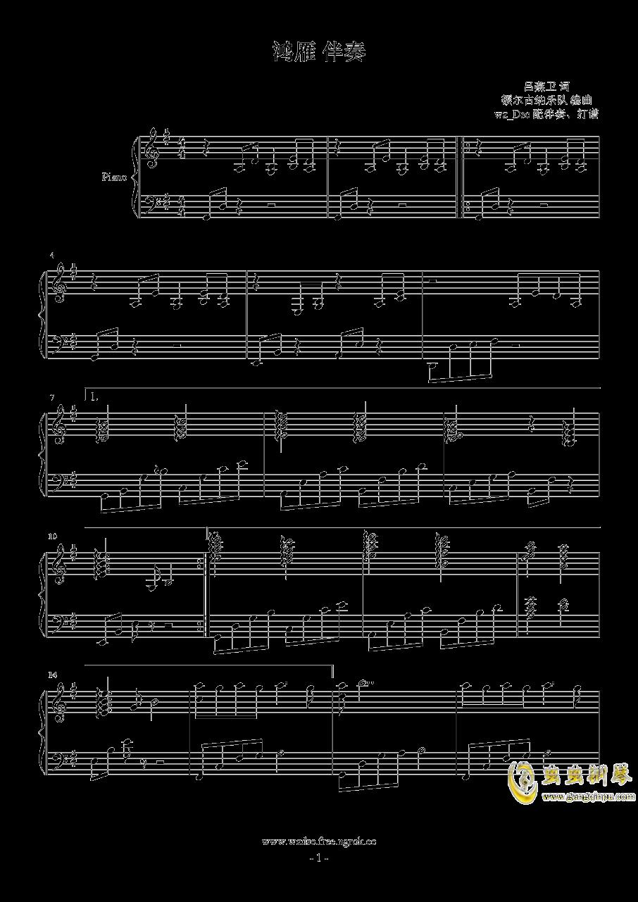 鸿雁钢琴谱 第1页