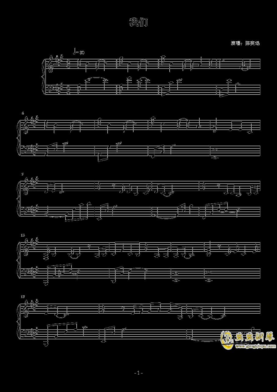 我们钢琴谱 第1页