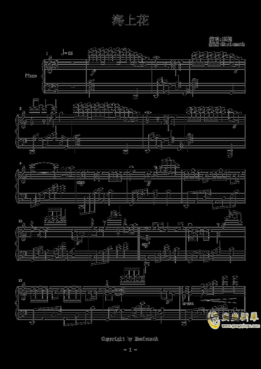 海上花钢琴谱 第1页