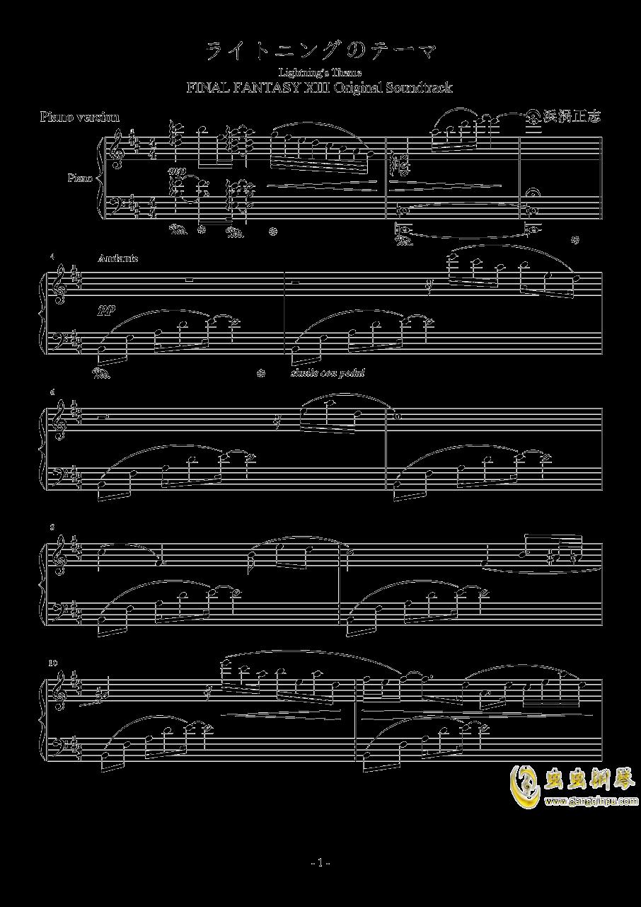 最终幻想13雷霆主题歌(ライトニングのテ�`マ)钢琴谱 第1页