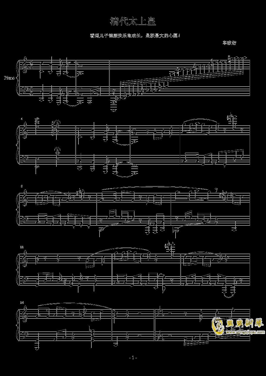 清代太上皇钢琴谱 第1页