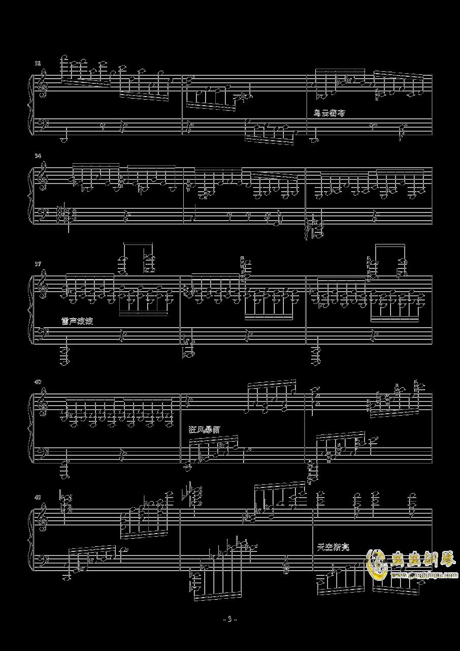 早春 昭明钢琴谱 第3页