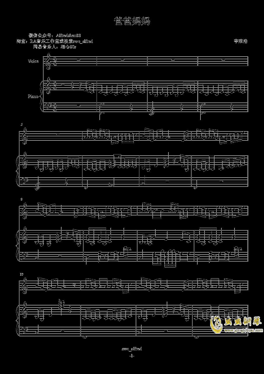 爸爸妈妈钢琴谱 第1页